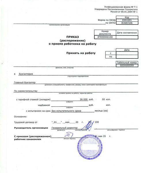 Регистрация ооо белгородская область тесты для профессиональных бухгалтеров онлайн