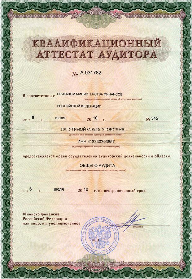 attestat-auditora