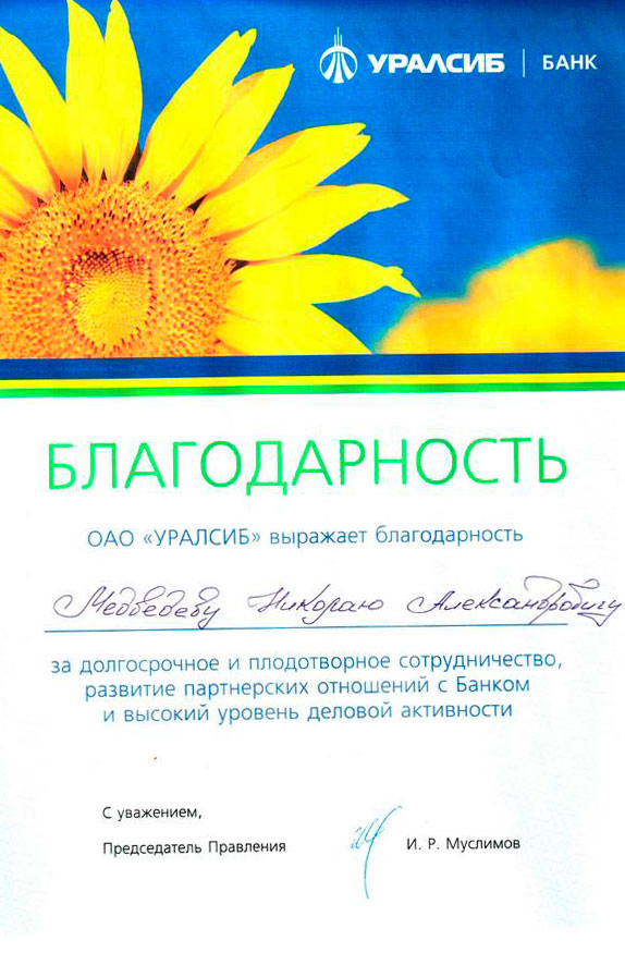 diplom-balans-02