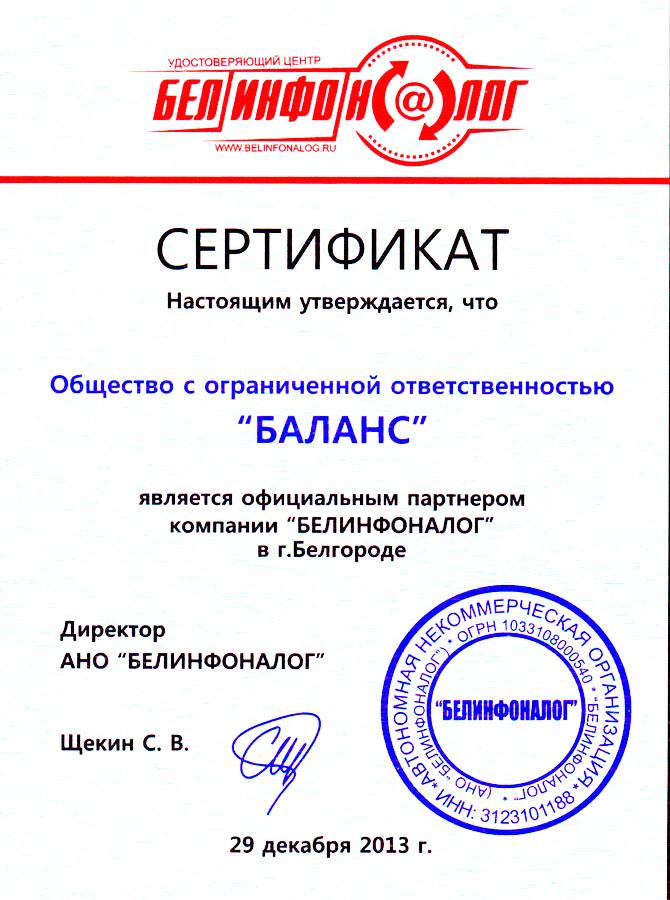 diplom-balans-16
